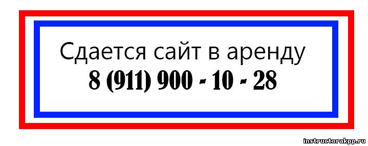 аренда сайта авто в СПб